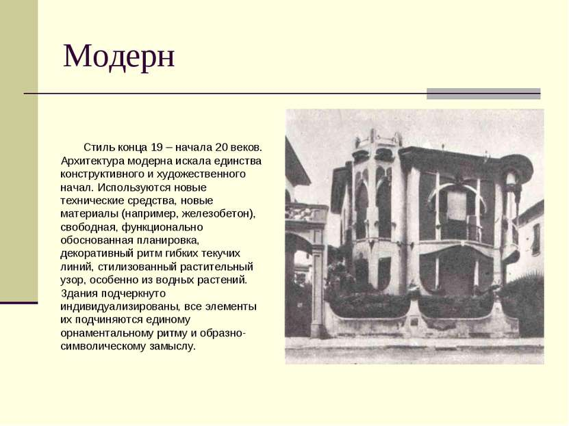 Модерн Стиль конца 19 – начала 20 веков. Архитектура модерна искала единства ...