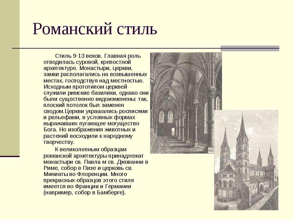 Романский стиль Стиль 9-13 веков. Главная роль отводилась суровой, крепостной...