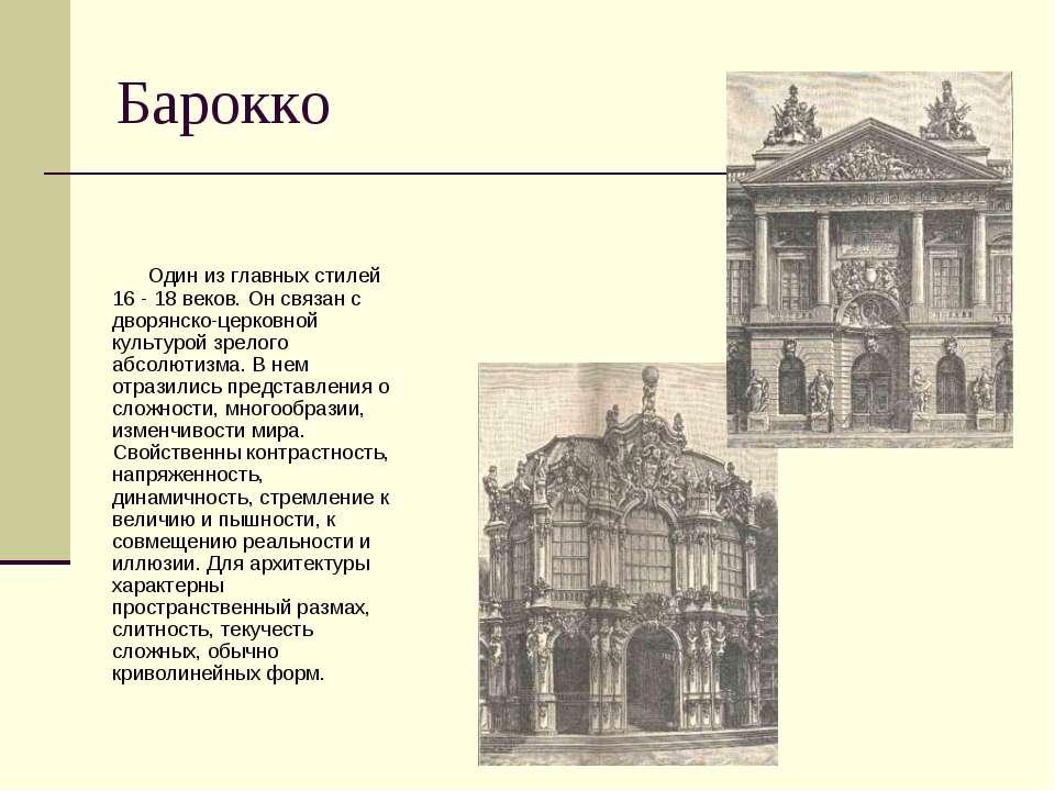 Барокко Один из главных стилей 16 - 18 веков. Он связан с дворянско-церковной...