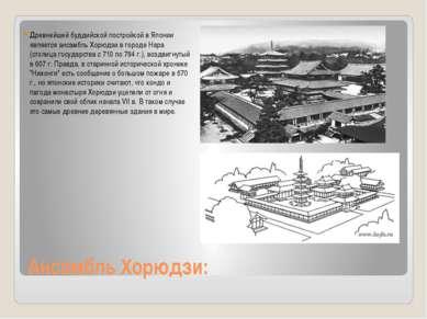 Ансамбль Хорюдзи: Древнейшей буддийской постройкой в Японии является ансамбль...