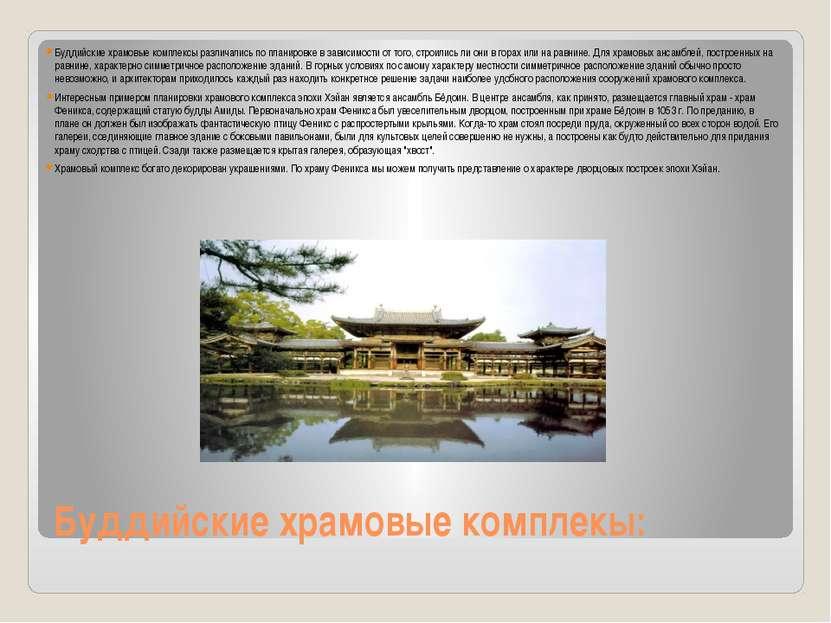 Буддийские храмовые комплекы: Буддийские храмовые комплексы различались по пл...