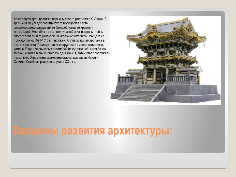 Вершины развития архитектуры: Архитектура дзэн достигла вершины своего развит...