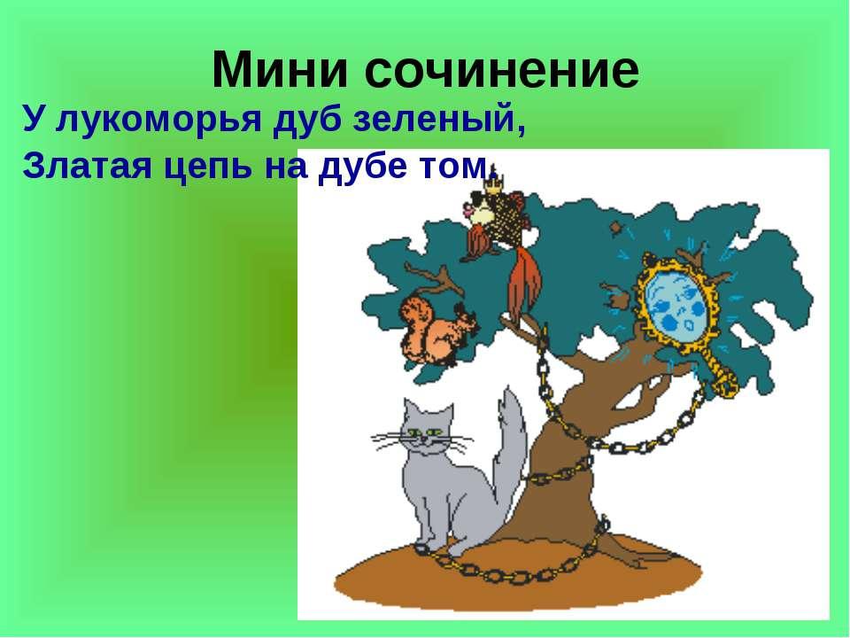 Мини сочинение У лукоморья дуб зеленый, Златая цепь на дубе том.