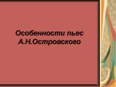 Особенности пьес А.Н.Островского