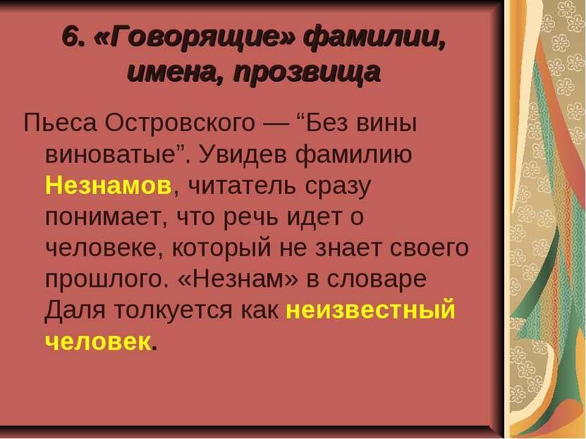 """6. «Говорящие» фамилии, имена, прозвища Пьеса Островского — """"Без вины виноват..."""