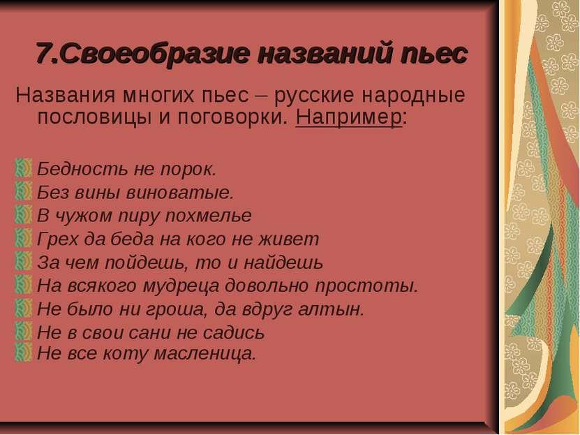 7.Своеобразие названий пьес Названия многих пьес – русские народные пословицы...