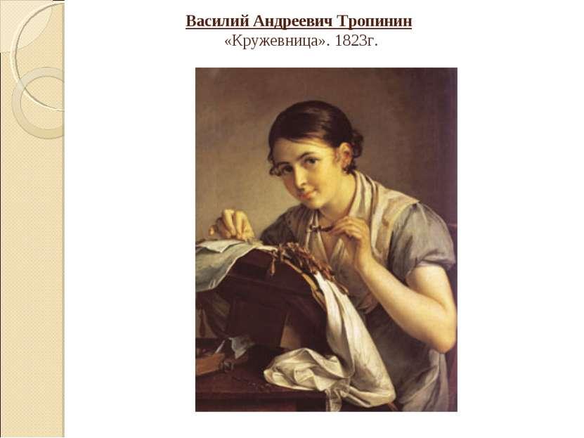 Василий Андреевич Тропинин «Кружевница». 1823г.