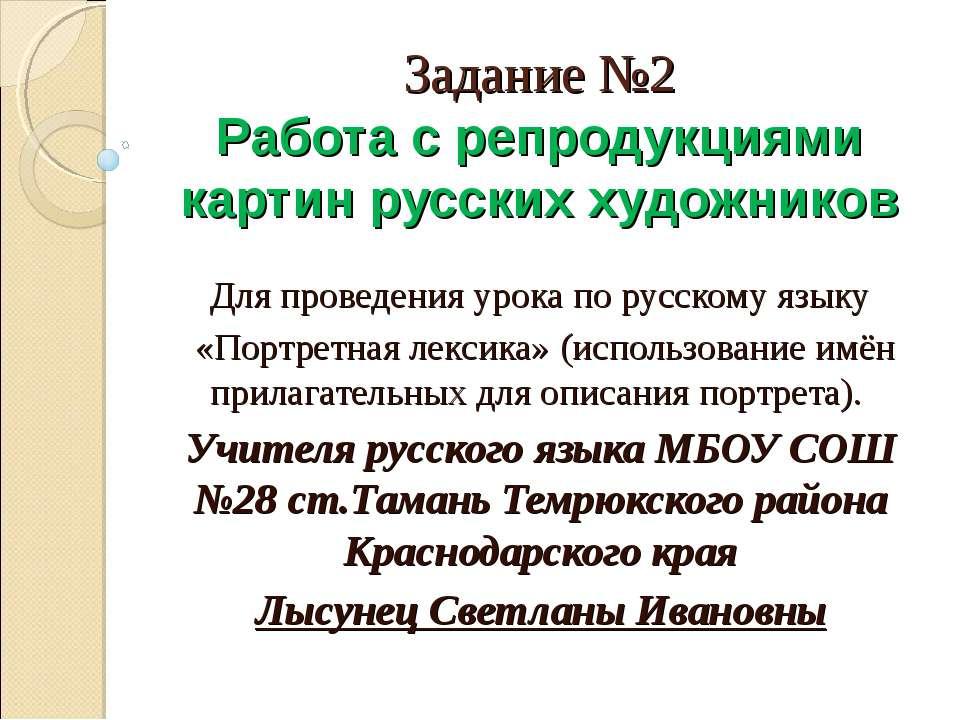 Задание №2 Работа с репродукциями картин русских художников Для проведения ур...