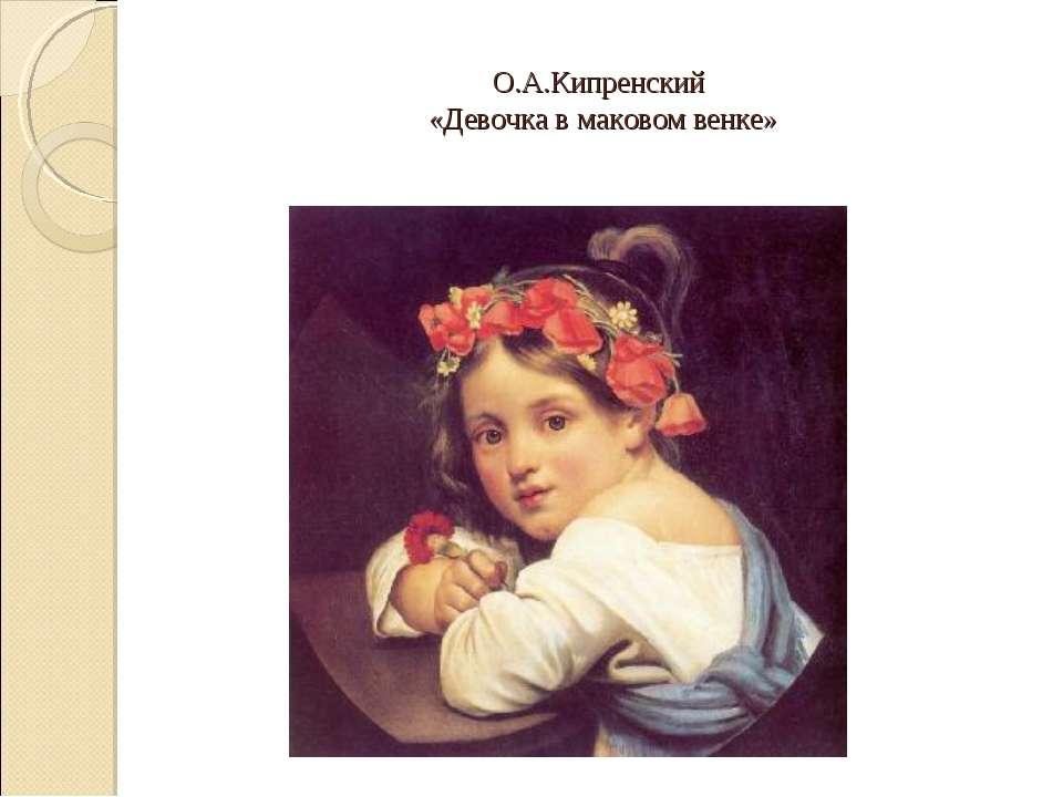 О.А.Кипренский «Девочка в маковом венке»