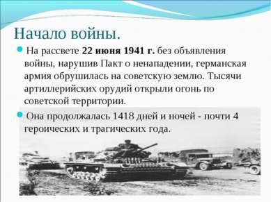 Начало войны. На рассвете 22 июня 1941 г. без объявления войны, нарушив Пакт ...