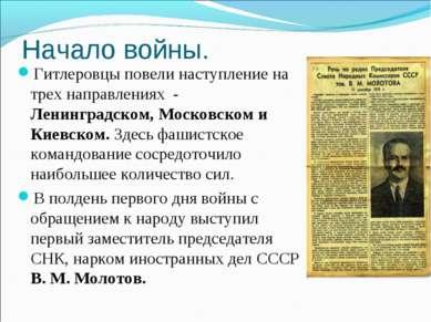 Начало войны. Гитлеровцы повели наступление на трех направлениях - Ленинградс...