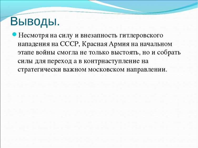 Выводы. Несмотря на силу и внезапность гитлеровского нападения на СССР, Красн...