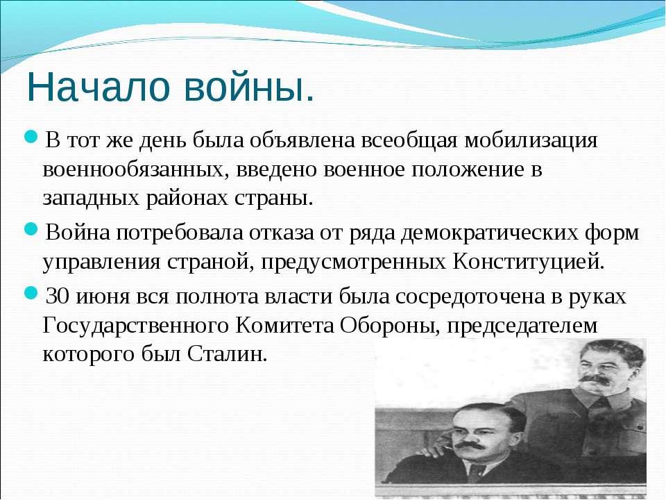 Начало войны. В тот же день была объявлена всеобщая мобилизация военнообязанн...