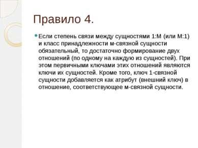 Правило 4. Если степень связи между сущностями 1:М (или М:1) и класс принадл...