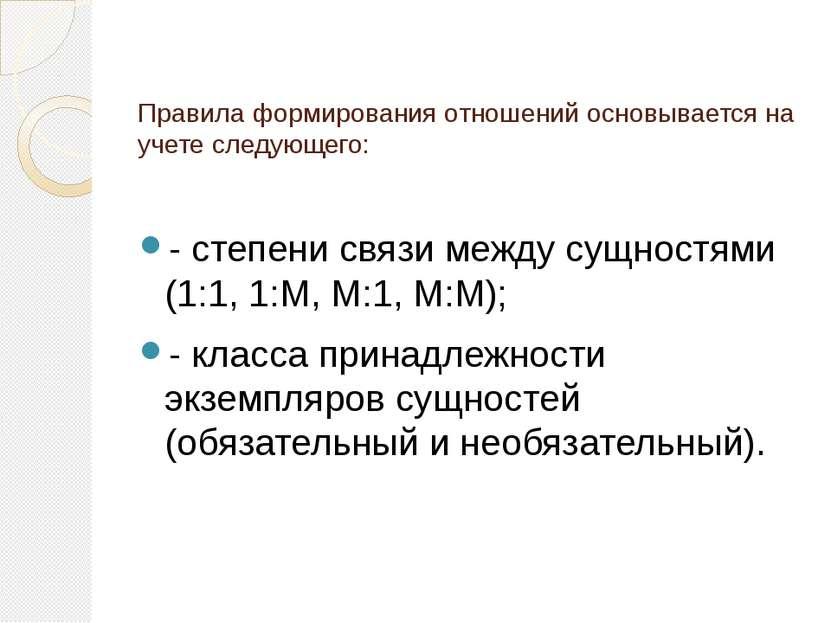Правила формирования отношенийосновывается на учете следующего: - степени св...