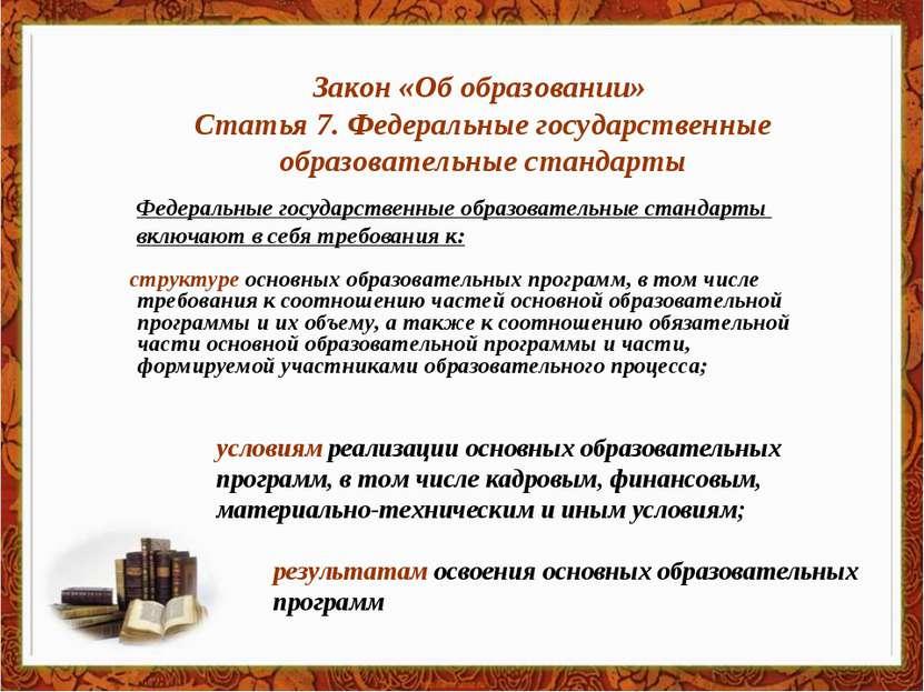 Закон «Об образовании» Статья 7. Федеральные государственные образовательные ...