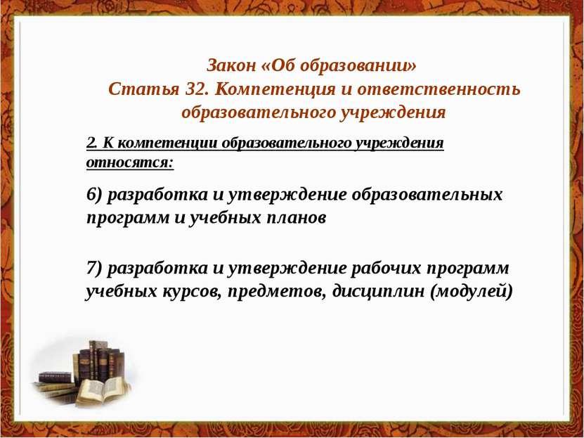 Закон «Об образовании» Статья 32. Компетенция и ответственность образовательн...