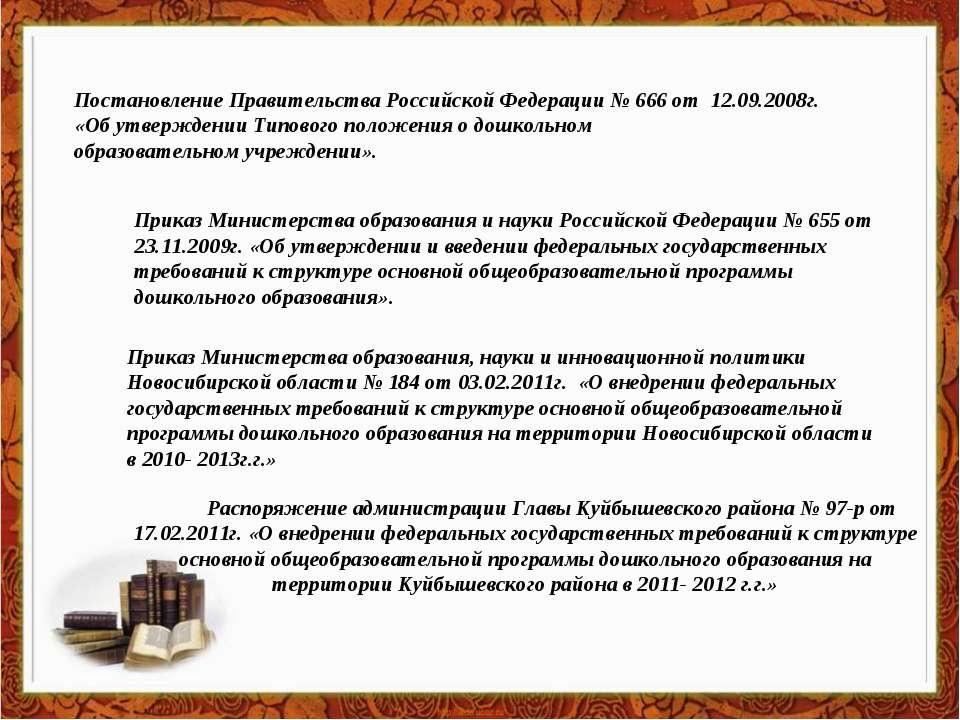 Постановление Правительства Российской Федерации № 666 от 12.09.2008г. «Об ут...