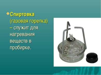 Спиртовка (газовая горелка) – служит для нагревания веществ в пробирке.