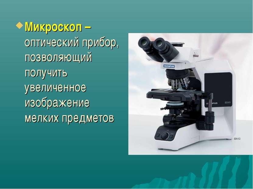 Микроскоп – оптический прибор, позволяющий получить увеличенное изображение м...