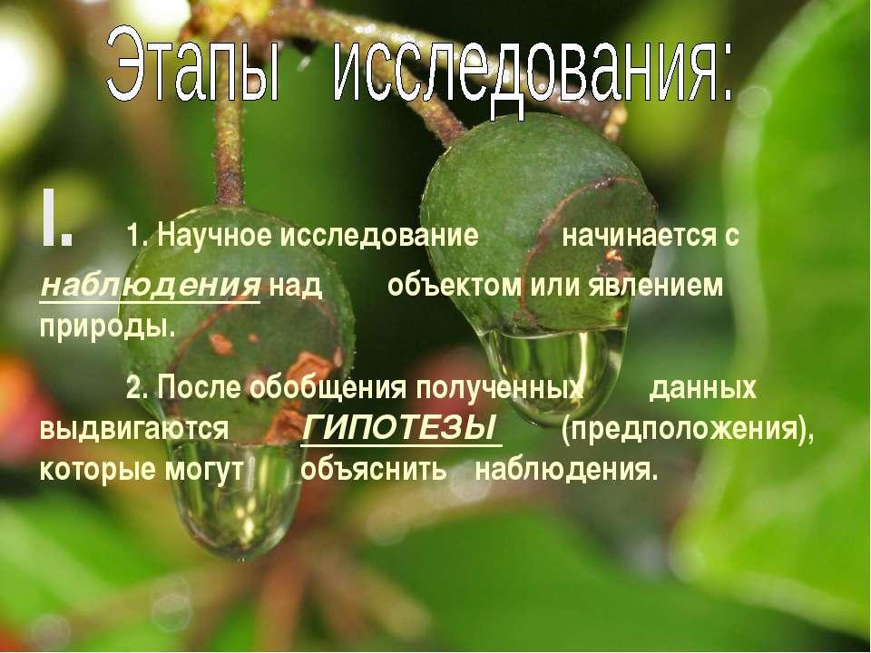 I. 1. Научное исследование начинается с наблюдения над объектом или явлением ...