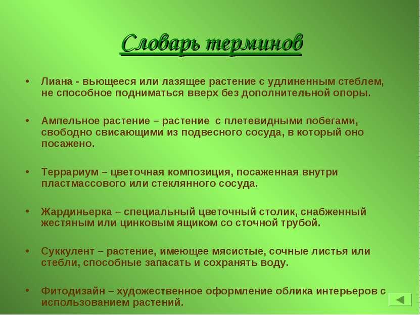 Словарь терминов Лиана - вьющееся или лазящее растение с удлиненным стеблем, ...