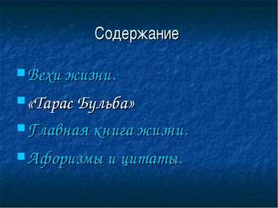 Содержание Вехи жизни. «Тарас Бульба» Главная книга жизни. Афоризмы и цитаты.