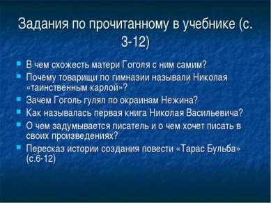 Задания по прочитанному в учебнике (с. 3-12) В чем схожесть матери Гоголя с н...