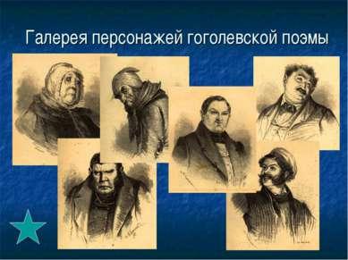 Галерея персонажей гоголевской поэмы