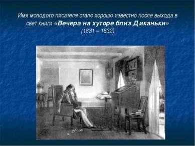 Имя молодого писателя стало хорошо известно после выхода в свет книги «Вечера...