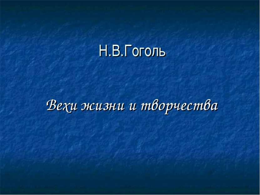 Н.В.Гоголь Вехи жизни и творчества