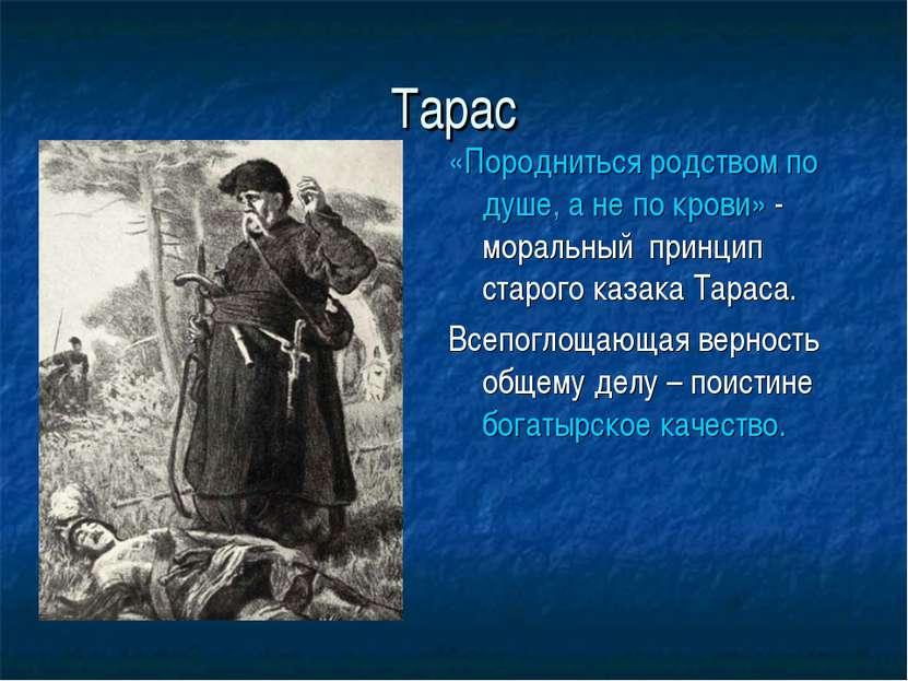 Тарас «Породниться родством по душе, а не по крови» - моральный принцип старо...
