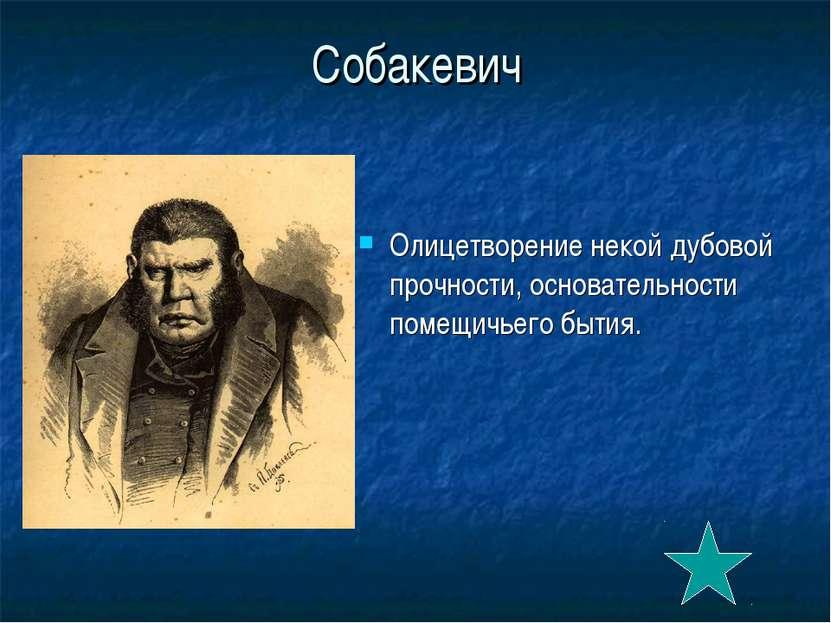 Собакевич Олицетворение некой дубовой прочности, основательности помещичьего ...