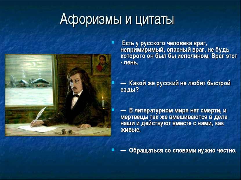 Афоризмы и цитаты Есть у русского человека враг, непримиримый, опасный враг,...