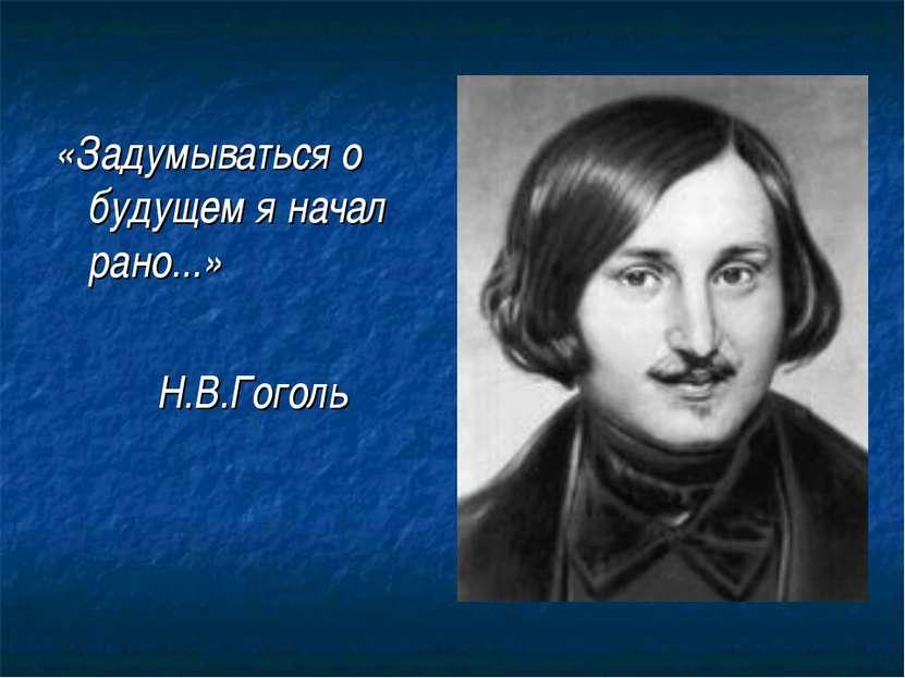 «Задумываться о будущем я начал рано...» Н.В.Гоголь