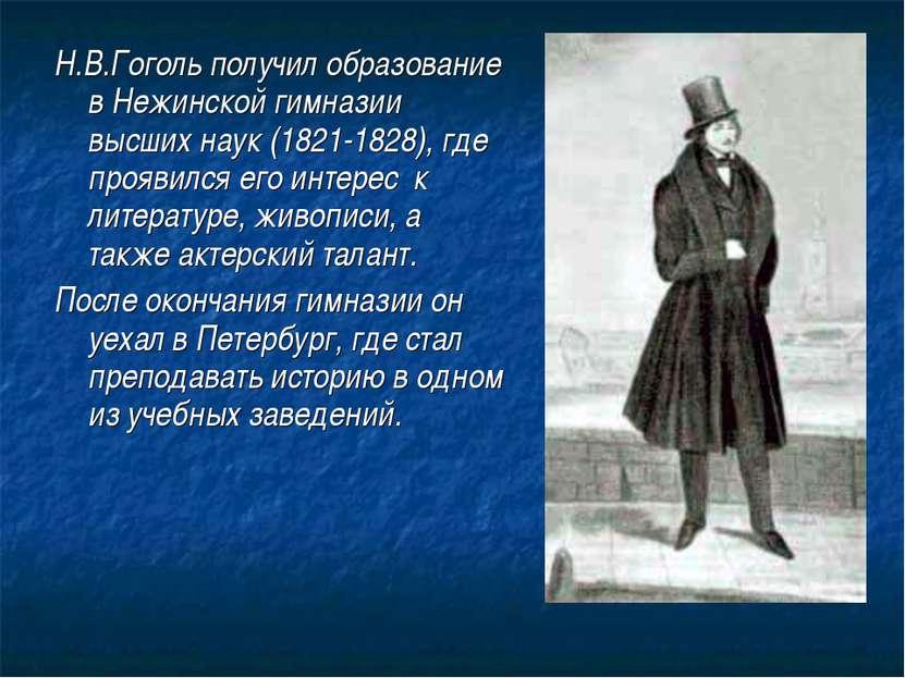 Н.В.Гоголь получил образование в Нежинской гимназии высших наук (1821-1828), ...