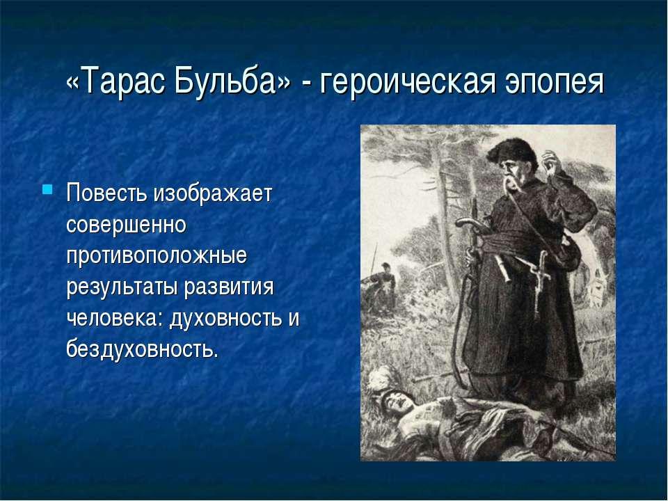 «Тарас Бульба» - героическая эпопея Повесть изображает совершенно противополо...