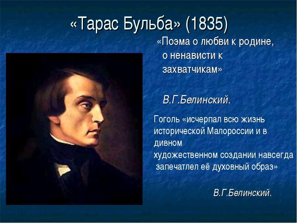 «Тарас Бульба» (1835) «Поэма о любви к родине, о ненависти к захватчикам» В.Г...