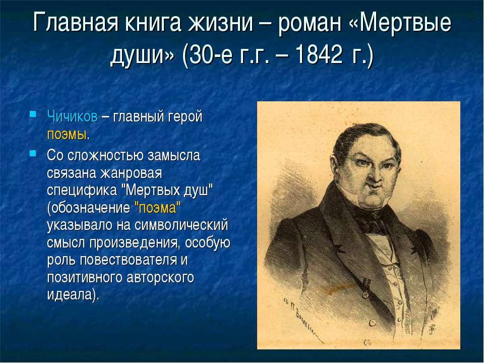 Главная книга жизни – роман «Мертвые души» (30-е г.г. – 1842 г.) Чичиков – гл...