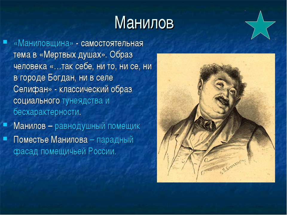 Манилов «Маниловщина» - самостоятельная тема в «Мертвых душах». Образ человек...