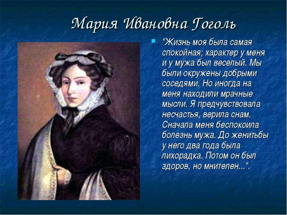 """Мария Ивановна Гоголь """"Жизнь моя была самая спокойная; характер у меня и у му..."""