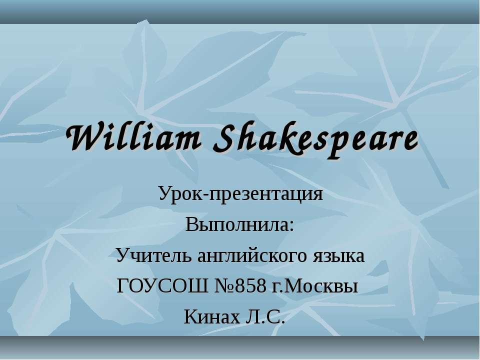 William Shakespeare Урок-презентация Выполнила: Учитель английского языка ГОУ...