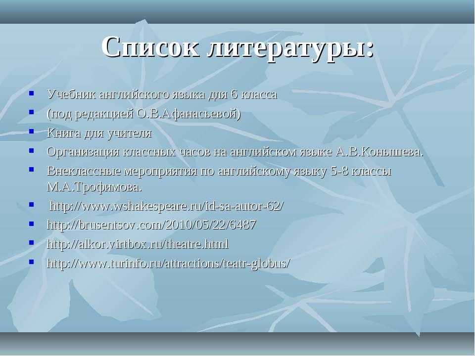 Список литературы: Учебник английского языка для 6 класса (под редакцией О.В....