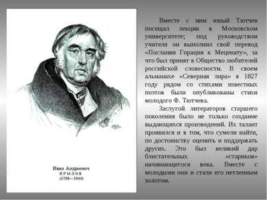 Вместе с ним юный Тютчев посещал лекции в Московском университете; под руково...