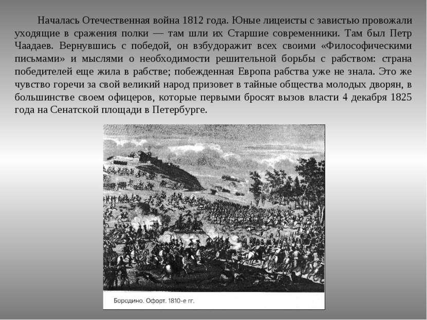 Началась Отечественная война 1812 года. Юные лицеисты с завистью провожали ух...