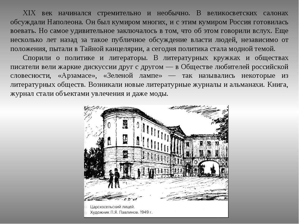 XIX век начинался стремительно и необычно. В великосветских салонах обсуждали...