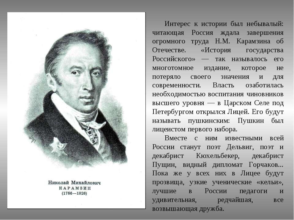 Интерес к истории был небывалый: читающая Россия ждала завершения огромного т...