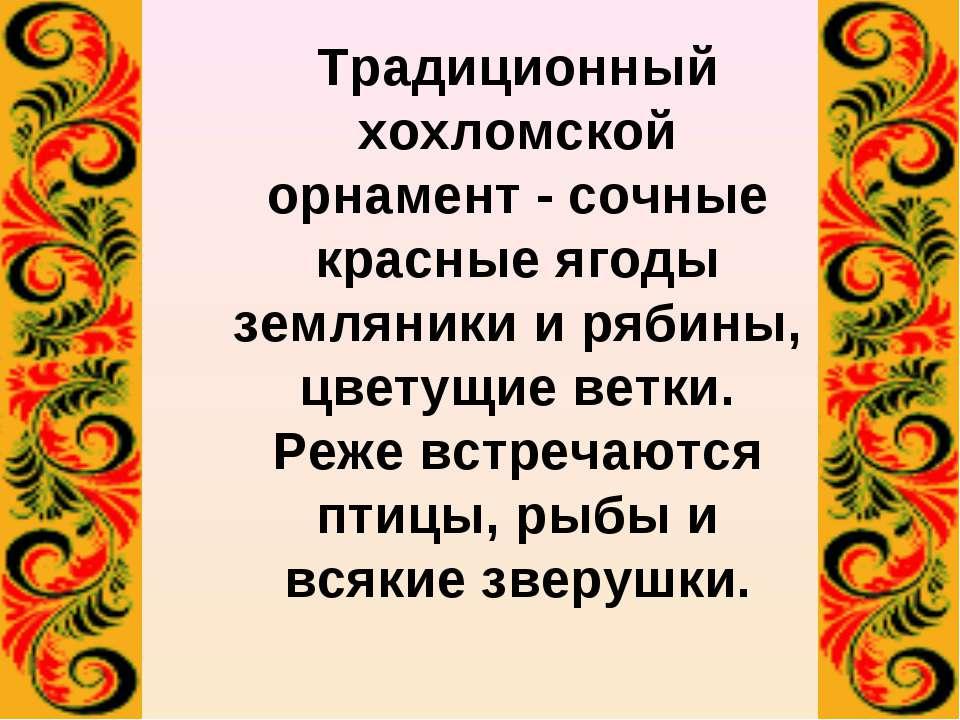 Традиционный хохломской орнамент - сочные красные ягоды земляники и рябины, ц...