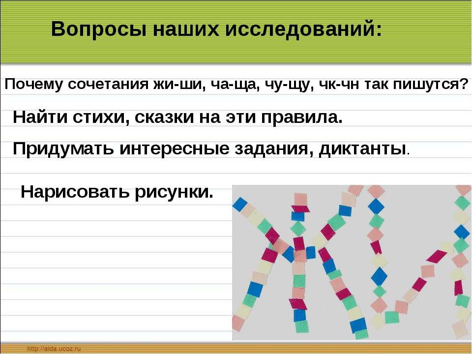 Вопросы наших исследований: Почему сочетания жи-ши, ча-ща, чу-щу, чк-чн так п...