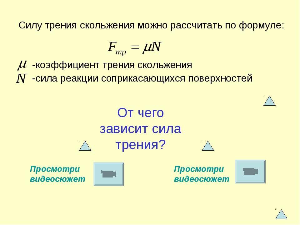 От чего зависит сила трения? Силу трения скольжения можно рассчитать по форму...